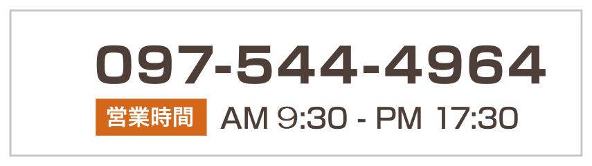 097-544-4964 営業時間AM 8:30 - PM 17:30