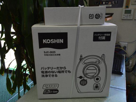 工進 充洗浄機 36V 2.5Ah  SJC-3625 フルセット (売済】