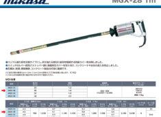 三笠産業 軽便バイブレーター MGX-28